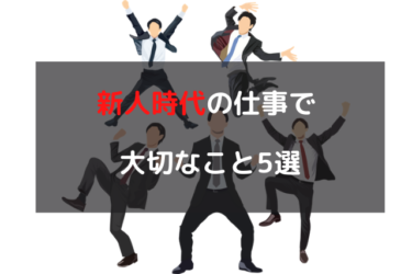新人時代の社会人に取り入れてほしい仕事の考え方5選