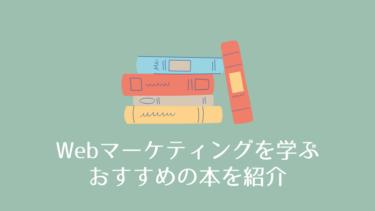 おすすめのwebマーケティング本6選!【初心者向け・実践向け】