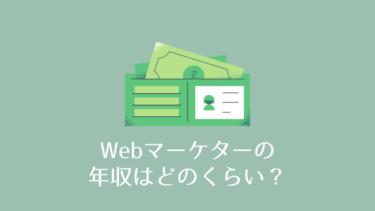 webマーケターの年収は?|職業にするのがおすすめな理由も解説
