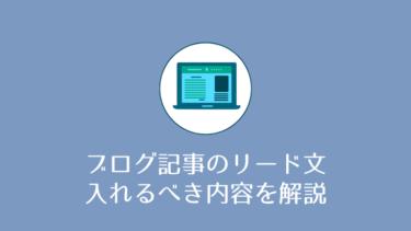 【ブログ】リード文の書き方と入れるべき内容を解説