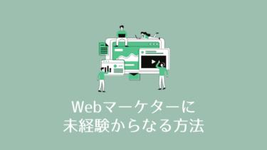webマーケターに未経験からなるには?|転職方法を現役マーケターが解説