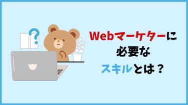 webマーケターに必要なスキルとは?|基本からワンランク上まで