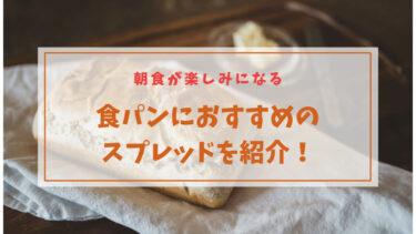 おすすめのスプレッド・バター5選【1枚15円の食パンがまるで高級品に】