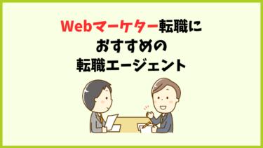 【未経験可】Webマーケターへの転職におすすめのエージェント・サイト