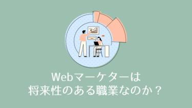 webマーケターは将来性のある職業なのか?【現役マーケターが解説】