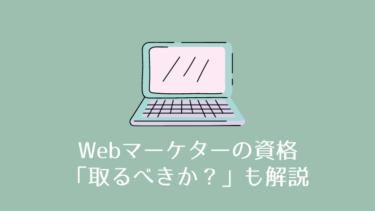 webマーケティングの資格6選|資格は取るべき?