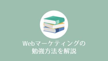 webマーケティングの勉強方法を解説【初心者向け】