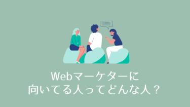 webマーケター向いてる人・向いてない人【現役マーケターが解説】