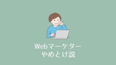 「Webマーケターはやめとけ」ってホントの話?向かない人や厳しさを紹介