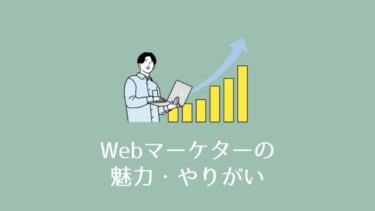 Webマーケターのやりがい・魅力とは?|現役マーケターが解説