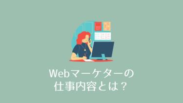 Webマーケターの仕事内容とは?|スキルや勉強方法も紹介