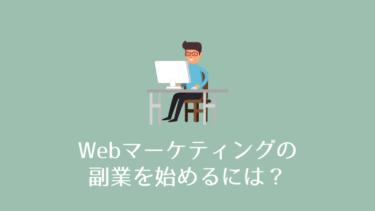 Webマーケティング副業の始め方|未経験でもできる?