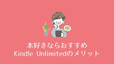 【読書習慣化】Kindle Unlimitedのメリット|登録・解約方法も解説
