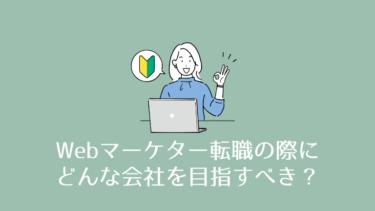 Webマーケター転職での会社選びのポイント【現役が解説】