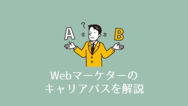 Webマーケターのキャリアパスを解説【将来性◎】