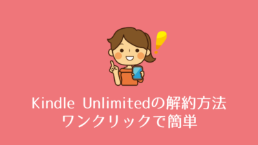 Kindle Unlimitedの解約方法|いつでも再開OKなので安心