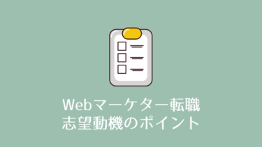 【未経験向け】Webマーケター転職での志望動機3つのポイント|現役が解説