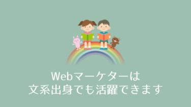 Webマーケターは文系出身でも活躍できる理由【心配しないで】