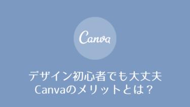 Canva(キャンバ)とは?|だれでも気軽にデザインできる【初心者の救世主】