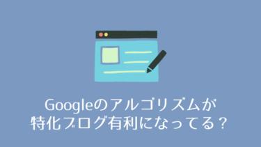 Google検索結果で同一サイトから複数記事がインデント表示されるように改変 そこから考えられること