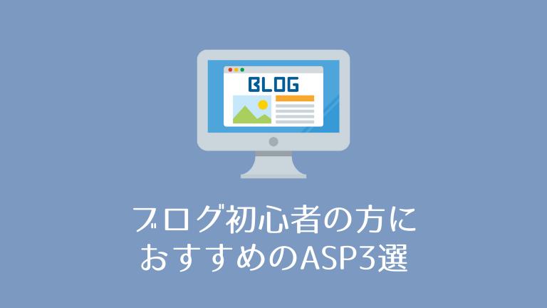 ブログ初心者にもおすすめのASP3選